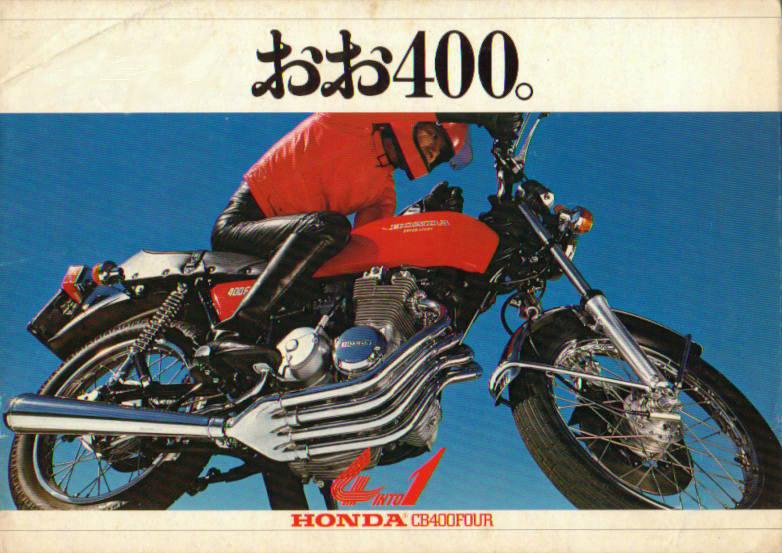 vintage honda motorcycle ads. hondacb400f4into1 vintage honda motorcycle ads