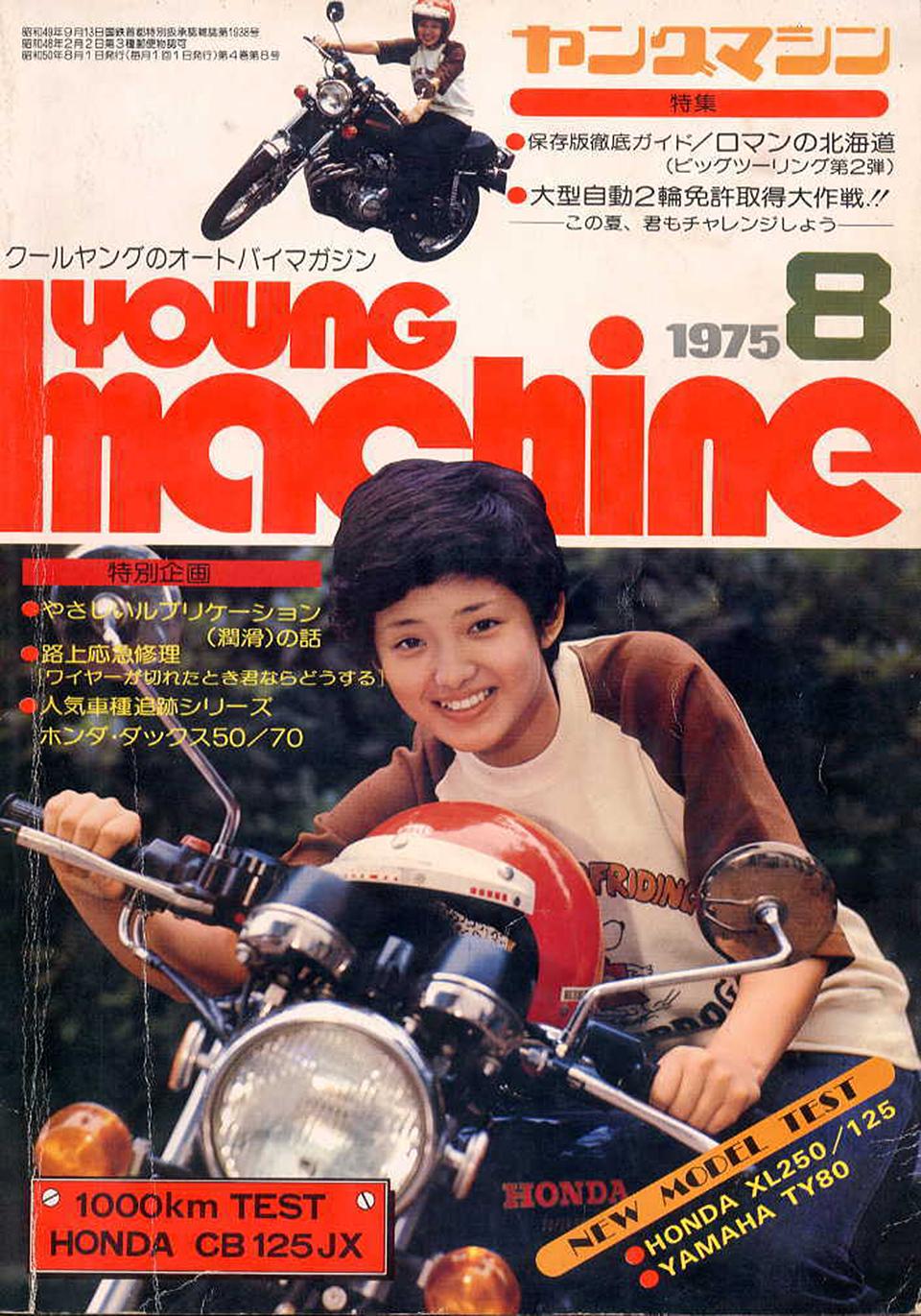 Young-Machine-1975-Honda-CB400F-1975-1