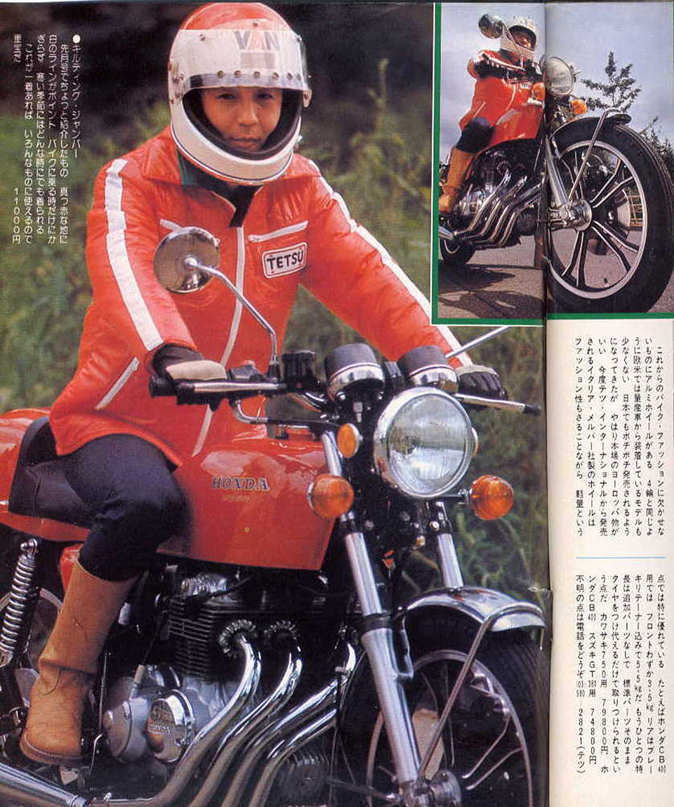 Young-Machine-1975-Honda-CB400F-1975-2