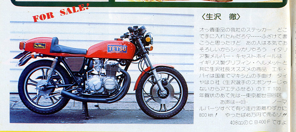 Young-Machine-1975-Honda-CB400F-1975-5
